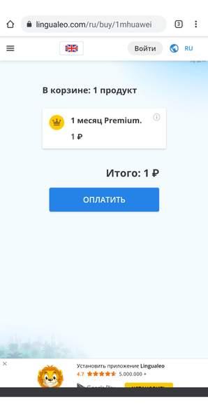 Бесплатный месяц подписки premium за 1₽ в Lingualeo - primer