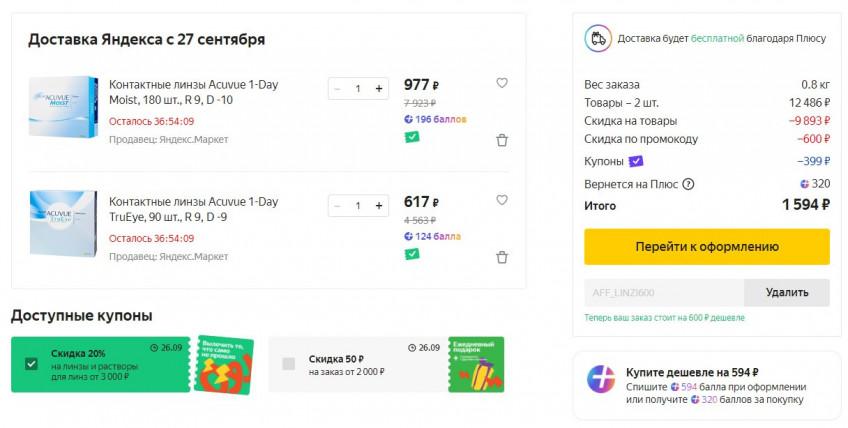 Контактные линзы по низким ценам на Яндекс.Маркет