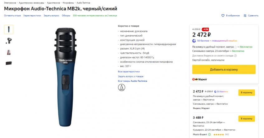 Микрофон Audio-Technica MB2k, черный и синий с хорошей скидкой 2