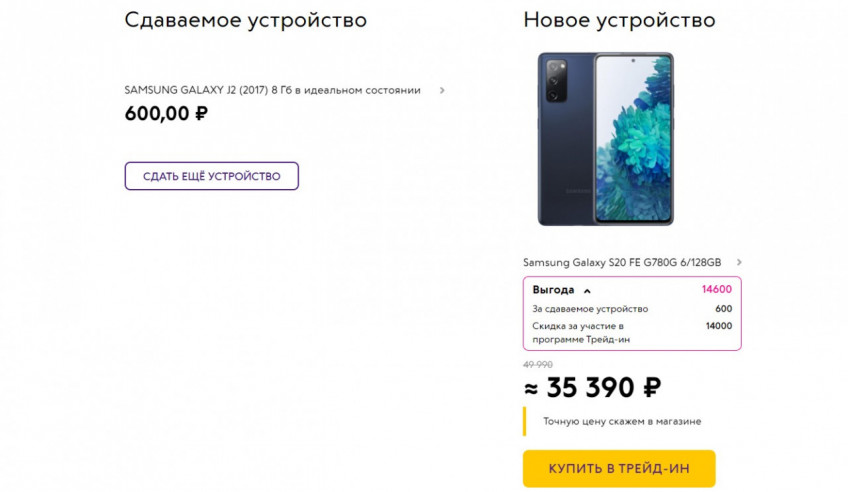 Samsung Galaxy S20 FE G780G 6/128GB с хорошей скидкой по трейд-ин