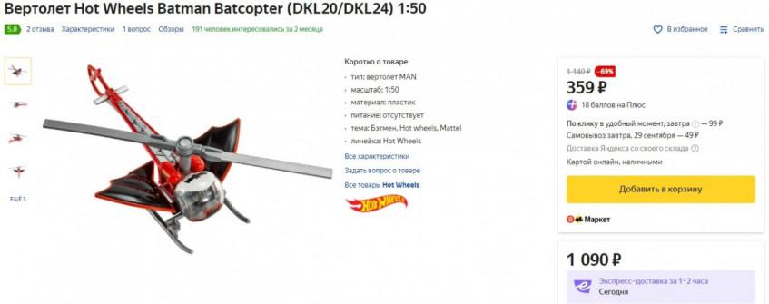 Вертолет Hot Wheels Batman Batcopter (DKL20/DKL24) за 359₽